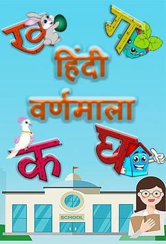 Hindi Varnamala screenshot 1
