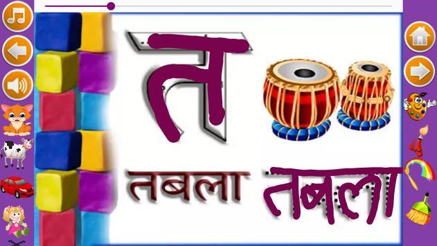 Hindi Varnamala screenshot 6