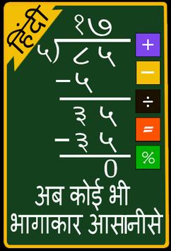 Division Calculator in Hindi poster
