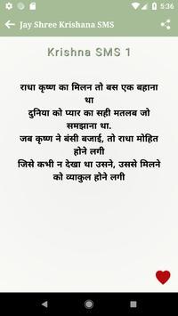 Jai Shri Krishna Messages And SMS App Hindi screenshot 3