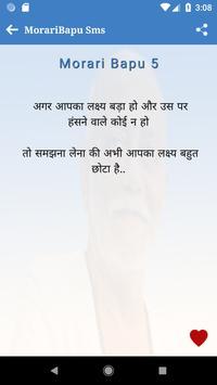 Morari Bapu Latest Suvichar screenshot 3