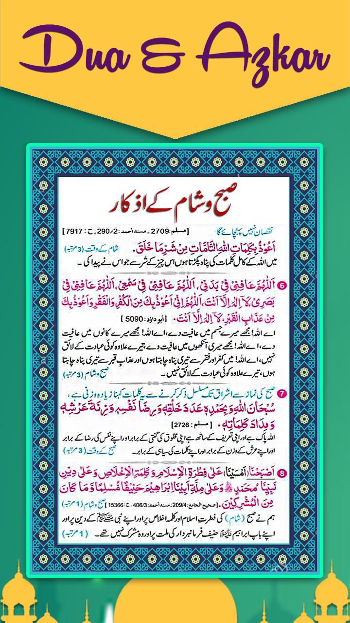 Subha O Sham K Azkar Islamic Pictures Dua 15