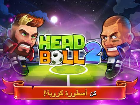 Head Ball 2 تصوير الشاشة 7