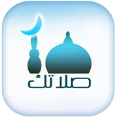 Icona صلاتك Salatuk (Prayer time)