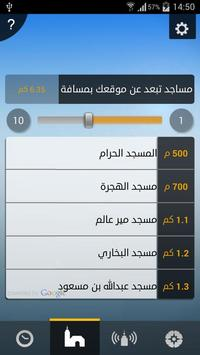 صلاتك Salatuk (Prayer time) screenshot 1