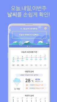 WeatherBear screenshot 3
