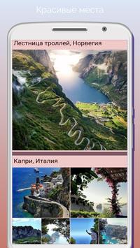 Мир путешествий poster