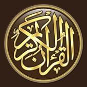 عبد الله الجهني القران الكريم بدون نت جودة رهيبة icon