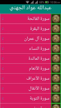 عبد الله الجهني القران الكريم بدون نت جودة رهيبة screenshot 5