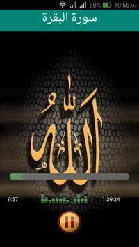 عبد الله الجهني القران الكريم بدون نت جودة رهيبة screenshot 6