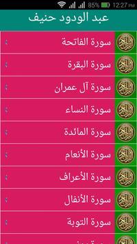 عبد الودود حنيف screenshot 3