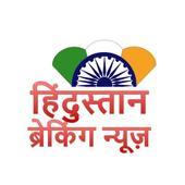 Hindustani Breaking News icon
