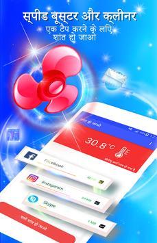 कूलिंग मास्टर - फोन कूलर (बूस्टर) स्क्रीनशॉट 9