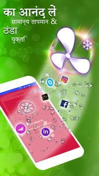 कूलिंग मास्टर - फोन कूलर (बूस्टर) स्क्रीनशॉट 10