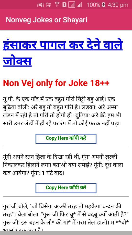Hindi Non Veg Jokes 2019 For Android Apk Download