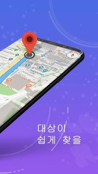 GPS,지도, 음성 내비게이션 및 목적지 스크린샷 1