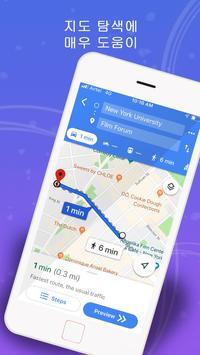 GPS,지도, 음성 내비게이션 및 목적지 스크린샷 5