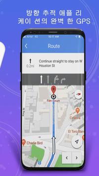 GPS,지도, 음성 내비게이션 및 목적지 스크린샷 6