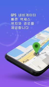 GPS,지도, 음성 내비게이션 및 목적지 스크린샷 8