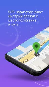 GPS,карты, голосовая навигация и пункты назначения постер