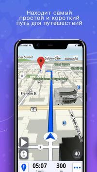 GPS,карты, голосовая навигация и пункты назначения скриншот 18