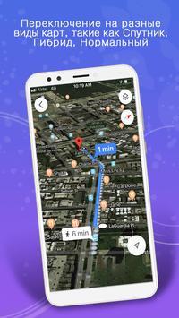 GPS,карты, голосовая навигация и пункты назначения скриншот 12