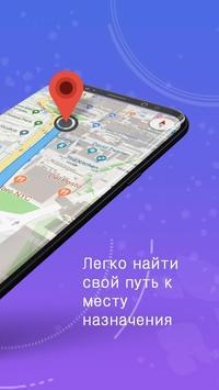 GPS,карты, голосовая навигация и пункты назначения скриншот 1