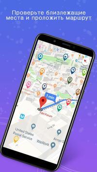 GPS,карты, голосовая навигация и пункты назначения скриншот 23