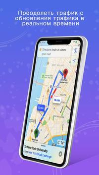 GPS,карты, голосовая навигация и пункты назначения скриншот 3