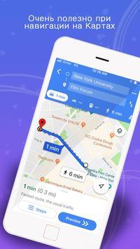 GPS,карты, голосовая навигация и пункты назначения скриншот 5