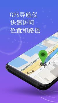 GPS,地图,语音导航和目的地 海报