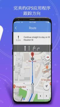 GPS,地图,语音导航和目的地 截图 14