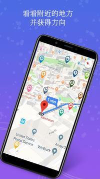 GPS,地图,语音导航和目的地 截图 15