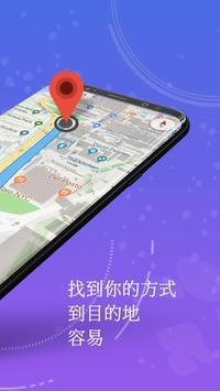 GPS,地图,语音导航和目的地 截图 1
