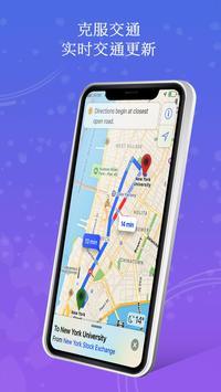 GPS,地图,语音导航和目的地 截图 3