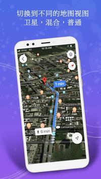 GPS,地图,语音导航和目的地 截图 4