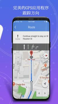 GPS,地图,语音导航和目的地 截图 6