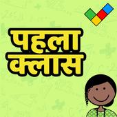पहला क्लास - Pehla Class icon