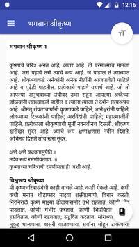 Sane Guruji Marathi Biographies जीवन चरित्रे screenshot 1