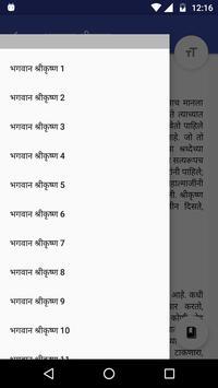 Sane Guruji Marathi Biographies जीवन चरित्रे screenshot 2