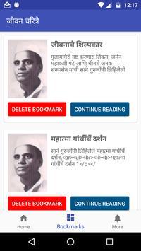 Sane Guruji Marathi Biographies जीवन चरित्रे screenshot 3