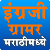 English Grammer In Marathi icon