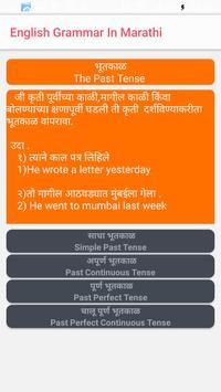 English Grammer In Marathi screenshot 1