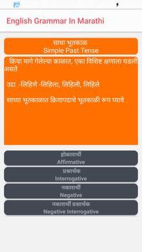 English Grammer In Marathi screenshot 2