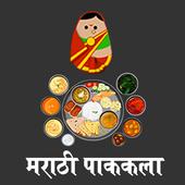 Marathi Recipes icon