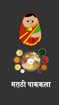 Marathi Recipes screenshot 8