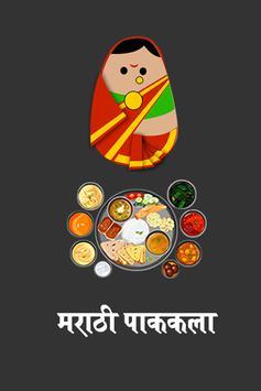 Marathi Recipes poster