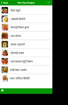 Marathi Recipes screenshot 11