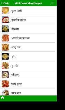 Marathi Recipes screenshot 1