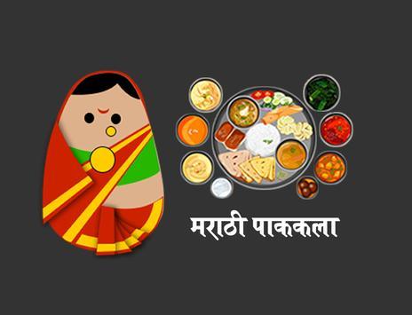 Marathi Recipes screenshot 23